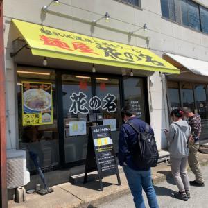 【長野県佐久市】ド乳化スープとオーション麺!本格的二郎系のお店!!〜麺屋花の名さん〜