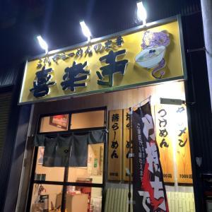 【ラーメン・燕市】ご当地ラーメン2杯!燕らーめんとカレーらーめん!!〜喜楽亭さん〜