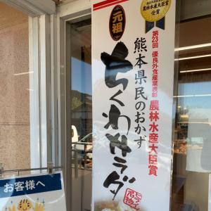 【お弁当屋・熊本】熊本県民のおかず!ちくわサラダを食べてさらば熊本!!〜おべんとうのヒライさん〜