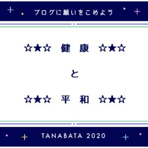 #七夕2020_私のお願い事