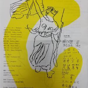 「埼玉復興」の玉ねぎイベントと、言葉は人を癒し勇気づけるツールであり殺傷能力の高い武器にもなる話