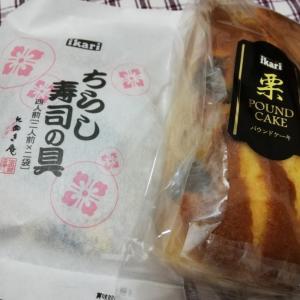 ちらし寿司の具
