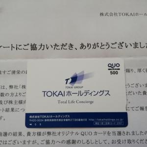 台風19号&当選クオカード