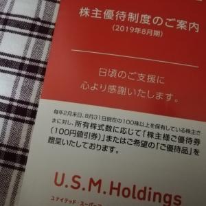 株主優待案内到着、U.S.M.HD