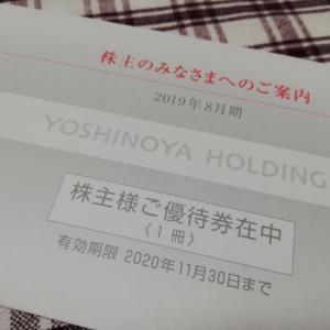 (リブログ付)/株主優待到着、吉野家&前澤化成工業