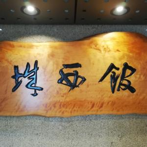 Gotoトラベル/高知 城西館 その1「千寿特別室」