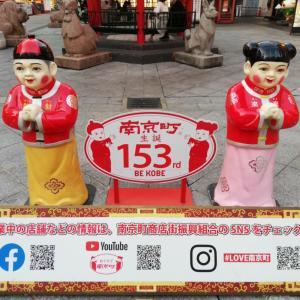 20210915 神戸元町