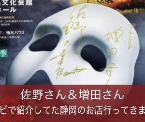 佐野正幸さん増田守人さん静岡お気に入りグルメのお店に行った