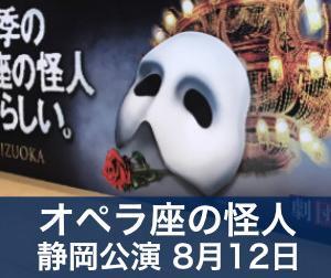【4】苫田クリスが来た!オペラ座の怪人静岡公演感想8月12日