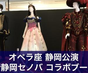 オペラ座 新静岡セノバコラボ展示