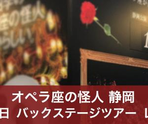 【バックステージツアーレポ 2】オペラ座の怪人静岡公演8月9日