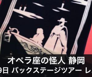 【バックステージツアーレポ】オペラ座の怪人静岡公演8月9日