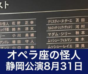 【7】ファントムの夢の中で微睡む オペラ座の怪人静岡感想8月31日