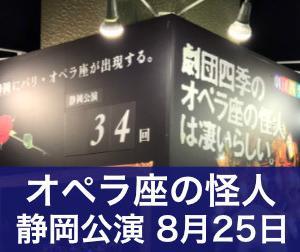 【6】苫ちゃんなのに岩城クリスみたい オペラ座の怪人静岡8月25日