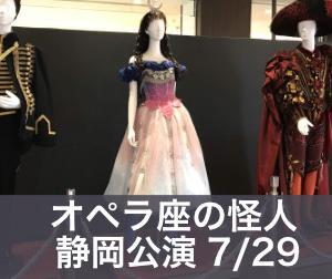 【2】同僚を連れて行く オペラ座の怪人静岡公演感想7月29日
