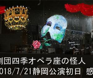 劇団四季オペラ座の怪人 静岡公演初日に行きました