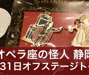 【オフステージトークレポ】8月31日 オペラ座の怪人静岡