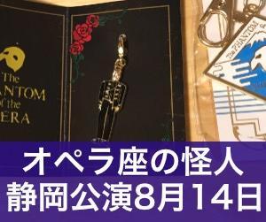 【5】感想が書けない日もある。オペラ座の怪人静岡公演感想8月14日・18日