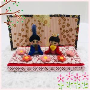 羊毛フェルト ひな人形 ハンドメイド