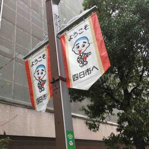 【GⅢ】四日市ベイサイドナイトドリーム決勝