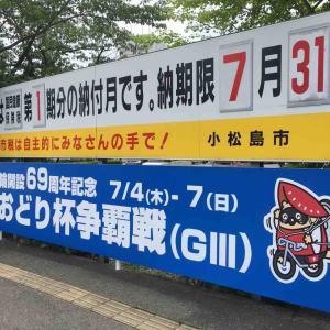 「鳥居」を抜ければ、そこは昭和の面影〜初夏の小松島競輪場の巻
