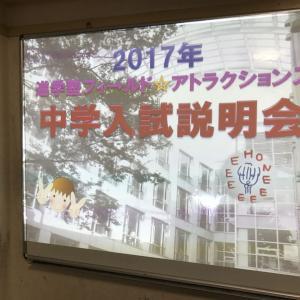 ★2017年中学入試説明会開催中★