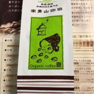 嫋やかなる深い味わいのオーガニックコーヒー ∴ JAS認定 有機珈琲豆専門店 南青山珈琲