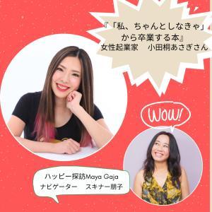 小田桐あさぎさんの新刊「ちゃん卒」インタビュー