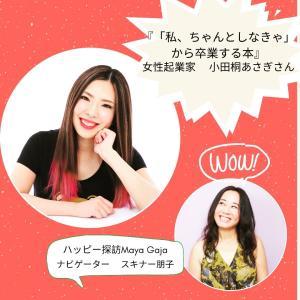 【動画インタビュー】小田桐あさぎさん:自分軸で生きるためのちゃん卒のススメ