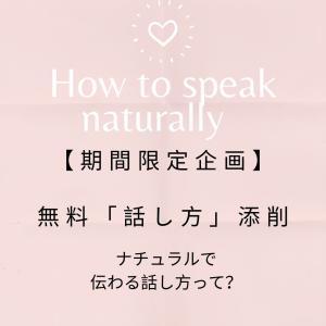【期間限定企画】自然な話し方って? 無料「話し方」添削!