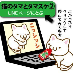 猫のタマとタマスケ2 LINEアニメスタンプ