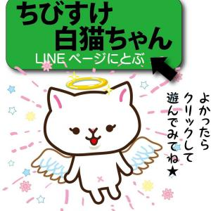 ちびすけ白猫ちゃん LINEアニメーションスタンプ