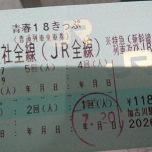 青春18切符~第1話