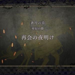 【FE 風花雪月】32:5年後… 級長がグレました  -青獅子:第二部EP.13~14-