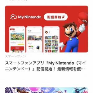 【My Nintendo】明かされる3DS・WiiU・SWITCHプレイ歴【アプリ】