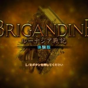 【ブリガンダイン ルーナジア戦記】0:体験版