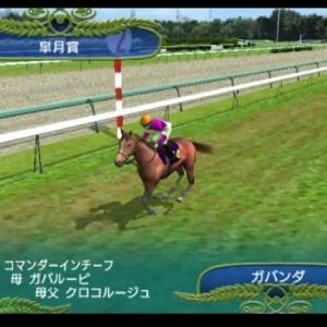 【ダビつく5】4:殿堂馬