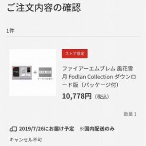 【ニンテンドーダイレクト 2019.2.14】予約完了【FE 風化雪月】