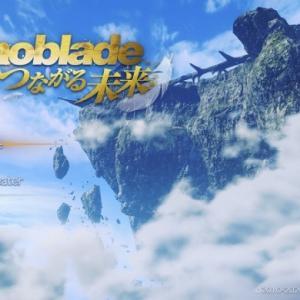 【ゼノブレイド DE】5:巨神肩とノポンジャー -つながる未来:前編-