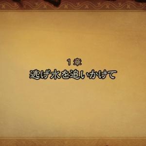 【ブレイブリーデフォルトⅡ】2:1章 -吟遊詩人・魔獣使い・シーフ・ベルセルク-