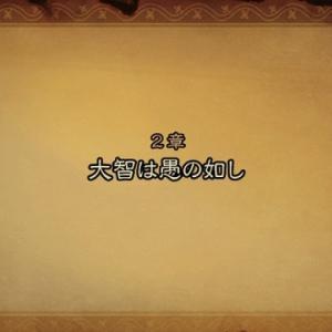 【ブレイブリーデフォルトⅡ】3:2章 -狩人・赤魔道士・シールドマスター・ピクトマンサー-