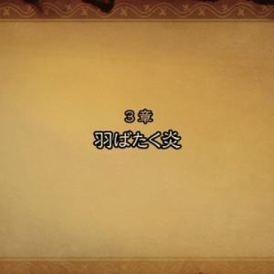 【ブレイブリーデフォルトⅡ】4:3章 -薬師・竜騎士・ソードマスター・導師・オラクル-