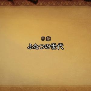 【ブレイブリーデフォルトⅡ】6:5~7章 -ブレイブ- ~END~