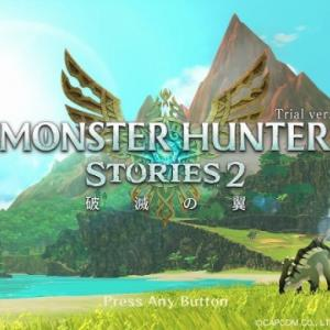 【モンスターハンターストーリーズ2】1:再びのライドオーン -体験版-