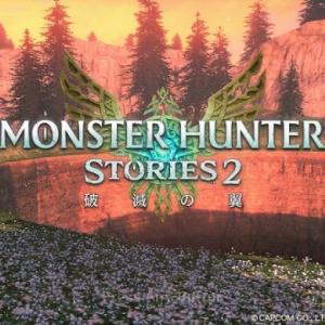 【モンスターハンターストーリーズ2】5:ビッグでグレート -~ナビルーの記憶-