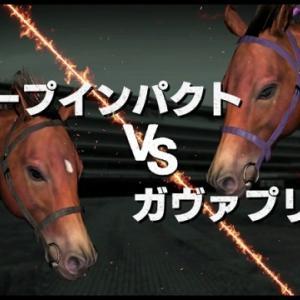 【ウイニングポスト9】5:シャコーグレイド産駒で無敗3冠