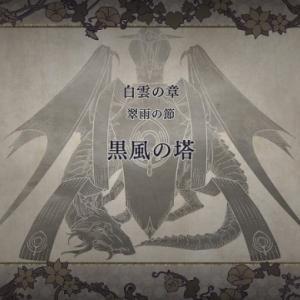 【FE 風花雪月】6:魔獣 -黒鷲:第一部EP.5-