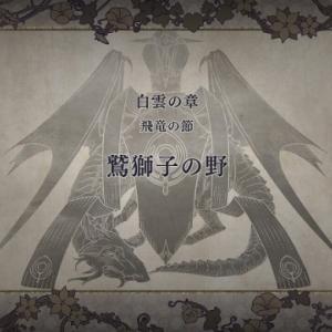 【FE 風花雪月】8:シャミア&外伝 -黒鷲:第一部EP.7-