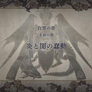 【FE 風花雪月】10:闇魔法試験パス、再び -黒鷲:第一部EP.8-