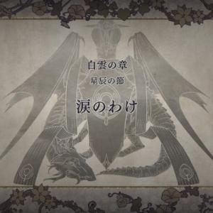 【FE 風花雪月】11:踊り子&5年後の約束 -黒鷲:第一部EP.9-